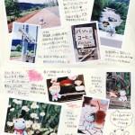 旅モレページ紹介:11